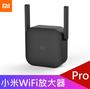 【台灣現貨】小米WIFI放大器Pro 信號增強器 擴大器 無線網路分享 無線中繼器