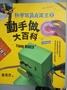 【書寶二手書T1/少年童書_MDS】科學玩具自造王2:動手做大百科_金克杰