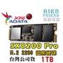 【鳥鵬電腦】刷卡含稅免運 ADATA 威剛 XPG SX8200 Pro 1TB M.2 2280 固態硬碟 1T 附散熱片