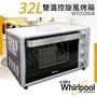 Whirlpool惠而浦雙溫控旋風烤箱(32L)WTO320DB
