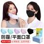 順易利 SUMEASY 台灣製 PM2.5 防霾口罩 三層口罩 平面口罩 成人口罩 立體口罩 防霧霾口罩