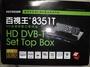 百視王8351T數位電視盒