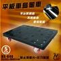 台灣製造➤華塑 平板車烏龜車(小) HS-640 塑鋼/載重300kg/附止滑墊+拉力鉤環/手推車平板車/貨運倉儲搬家