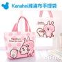 【Kanahei滌淪布手提袋】Norns 附拉鏈 卡娜赫拉正版 便當袋 購物袋 輕巧手提包 粉紅兔兔 小雞P助