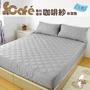 【床邊故事】專利涼感咖啡紗保潔墊-單人加大3.5尺-床包式 (4.8折)