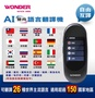 WONDER 旺德 【24H快速出貨】 WM-T01W  AI雙向語言翻譯機