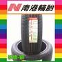 南港輪胎 NS-20   205-55-16    一條現金完工價2000