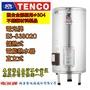 電光 電光牌 ES-83B020 內外304白鐵 20加侖 儲熱式電能熱水器 電熱水器 ES83B020 和成 櫻花