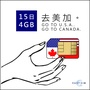 美加 美國 加拿大 4GB15日 4G/3G SIM行動網卡 無限上網 墨西哥 阿根廷 波多黎各 保加利亞 哥倫比亞