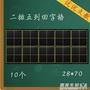十連磁力田字格小黑板貼 軟磁鐵10格田字格磁性粉筆書寫教學教具   遇見生活