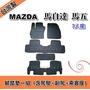 MAZDA 馬自達 馬五 5人座 7人座 2005年-2011年 腳踏墊 蜂巢式 後箱墊 後廂墊 汽車腳踏墊