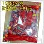 3/20現貨供應棗生貴子/阿膠/蜜棗/早生貴子1000公克