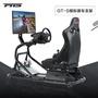 PNS全套賽車模擬器模擬方向盤支架座椅G29/T300RS/FANATEC/PS4