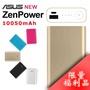 ASUS Zenpower 行動電源 (10050mAh) (福利品)