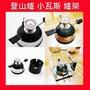 小瓦斯爐 登山爐 攜帶型瓦斯 露營用小瓦斯 煮咖啡用摩卡壺 虹吸壺 小瓦斯