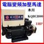 @大眾馬達~(免運費)木川KQIC800*1HP電腦變頻加壓馬達*加壓機【超靜音】抽水機、高效能馬達