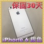 現貨 iPhone6 16G 64G 128G apple 正台版 保固30天 近全新無傷美機 i6 小6 中古 二手