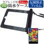 假如在用京瓷Qua tab QZ8 au[8英寸]機種可以使用的防水平板電腦情况防水保護等級IPX8是根據箱蓋防水的話 Films and cover case whole saler