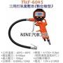 NINI汽車工具。(新品現貨) TUF-6045 三用打氣量壓表 (數位槍型) 打氣量壓錶 數字型 胎壓錶 胎壓計