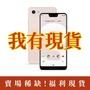 【福利現貨】 Google Pixel 3 Pixel 3XL 三代 64GB/128GB G013A/G013C