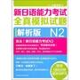 限時秒殺!正版 新日本語能力考試:N2全真模擬試題(解析版含MP3光盤)日語能力考試N2真題 二級日語 日語n2真題 總