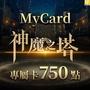 MyCard 神魔之塔專屬卡750點