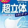 日本3D超立體舒適口罩(一盒30入)