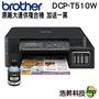 【浩昇科技】送BTD60BK原廠墨水一黑↘Brother DCP-T510W 原廠大連供無線印表機