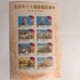 中華民國建國70年紀念郵票