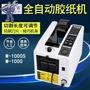 現貨 M-1000S全自動膠帶機膠紙切割機膠紙機膠紙封口機封箱膠帶切割機