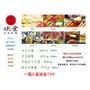 代訂 欣葉日本料理  電子序號餐券  午餐 下午茶 晚餐  下午茶520含服務費!!!