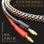 發燒音箱線喇叭線鍍金300芯線材香蕉頭高保真功放線材無氧銅膽機功放連接線