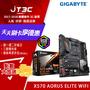 【最高折$1200+最高回饋25%】GIGABYTE 技嘉 X570 AORUS ELITE WIFI 主機板