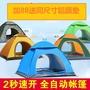 【送USB燈】📣免運📣 麵包樹2秒速開   全自動帳篷 戶外摺疊懶人3-4人 露營 野營旅行登山沙灘帳篷