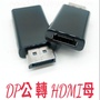 [台灣現貨]Displayport公轉HDMI母轉接頭 大dp公轉hdmi母轉接頭 dp to hd HDMI高清轉接頭