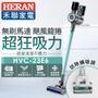 【HERAN 禾聯】無刷馬達颶風龍捲無線手持吸塵器(HVC-23E6)
