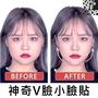 韓國瘦臉貼 DODO Label 小臉膠帶 V臉貼(40貼)