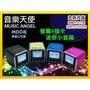 【傻瓜量販】MUSIC ANGEL 音樂天使 MD08 繁中版 音箱 MP3 FM TF 讀卡機 USB音效卡 1年保固