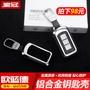 專用于16-19款三菱Outlander奕歌鑰匙殼鑰匙扣改裝配件鑰匙包套裝飾超讚的哦