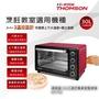 現貨 THOMSON湯姆盛 30L三溫控旋風烤箱 SA-T02