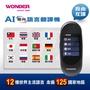 📣[出租]WONDER旺德 AI雙向語言翻譯機 自助旅行小幫手