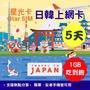 日本 韓國 5天吃到飽● Line線上客服 出國安心●上網卡●網路卡●漫遊卡●旅遊卡