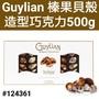 Guylian 榛果貝殼造型巧克力 好市多 巧克力 嘉義 好市多 代購guylian 比利時 吉利蓮 海馬 貝殼 巧克力