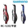 漁拓釣具 SHIMANO RC-122Q D #135R 竿袋(藍)