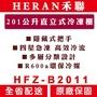 《天天優惠》HERAN禾聯 210公升 直立式微霜冷凍櫃 HFZ-B2011 原廠保固 全新公司貨