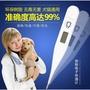 寵物電子體溫計狗狗貓咪家用溫度計感冒發燒醫療用品獸用肛溫計