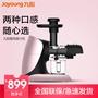 九陽 JYZ-E25原汁機家用全自動慢磨多功能兒童水果蔬汁機榨汁機