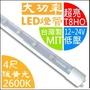 【台灣製T8HO,DC12V~24V】4呎(4尺)DC直流LED燈管(24W)|暖黃光;色溫2600K|*植物燈管,水族燈,植物生長燈條,投射燈管,聚光燈管,栽培燈
