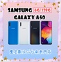 A50 Samsung Galaxy (6G/128G) 6.4吋大螢幕 全新未拆 原廠公司貨 原廠保固一年 絕非整新機 【雄華國際】