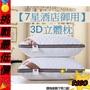 七星級飯店水洗枕 3D枕  抗菌防塵  可機洗